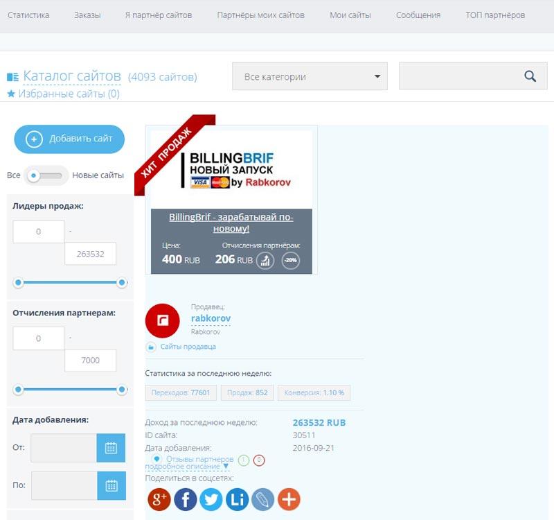Заработать в интернете web пратнёры как заработать на text.ru