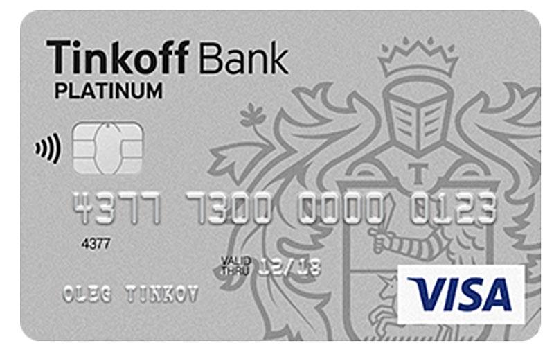 Тинькофф кредитная карта оформить онлайн заявку: что для этого нужно