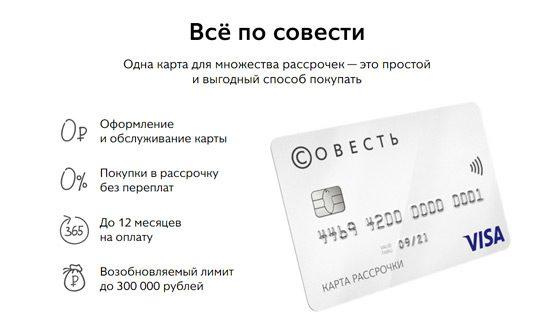 Кредитная карта Киви Банка