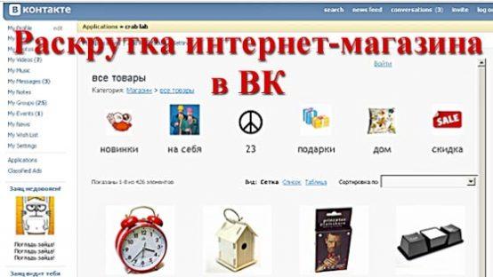 Реклама интернет магазина самостоятельно как рекламировать магазин в интернете