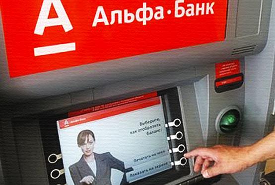 Кредитная карта Альфа Банк 100 дней без %: теперь с беспроцентным снятием наличных в любом банкомате