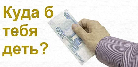 Заработать 1000 рублей за час без вложений прямо сейчас