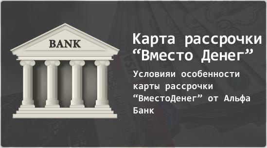 Карта рассрочки ВместоДенег от Альфа Банк: условия и отзывы