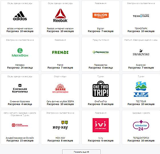 Магазины партнёры альфа банка по карте рассрочки