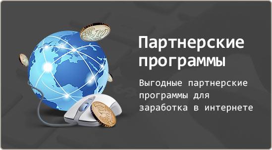 Партнерские программы по ресурсам