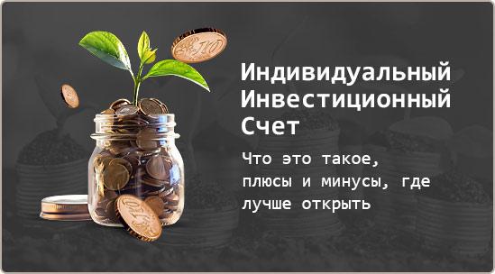 Индивидуальный инвестиционный счет какие плюсы и минусы