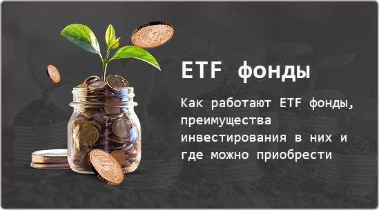 Как работают ETF и преимущества инвестирования в них