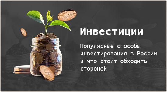Куда лучше инвестировать деньги в России: ТОП лучших способов