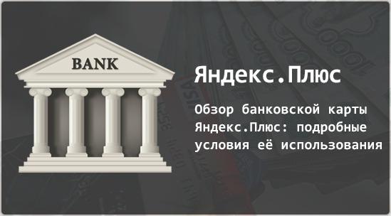 кредитная карта яндекс плюс отзывы тинькофф кредит от альфа банка рассчитать