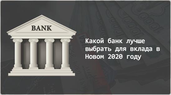 Какие основные критерии выбора банка? на что смотреть?