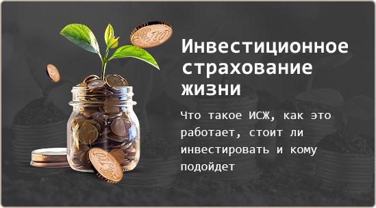 Инвестиционное страхование жизни банком: что это и как работает