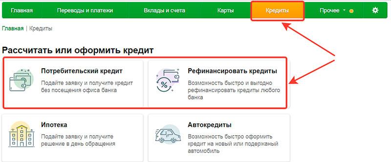 Сбербанк онлайн акции на кредит деньги и кредит журнал читать онлайн